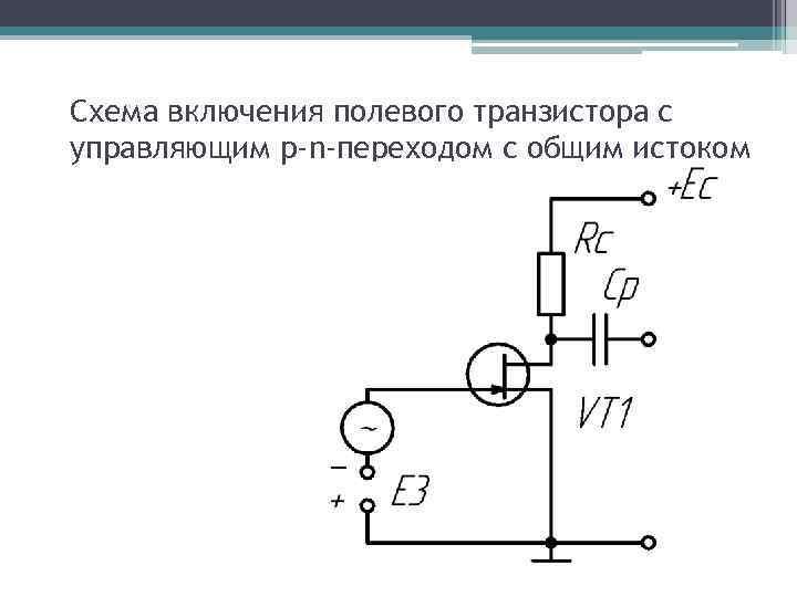 Схема включения полевого транзистора с управляющим p-n-переходом с общим истоком