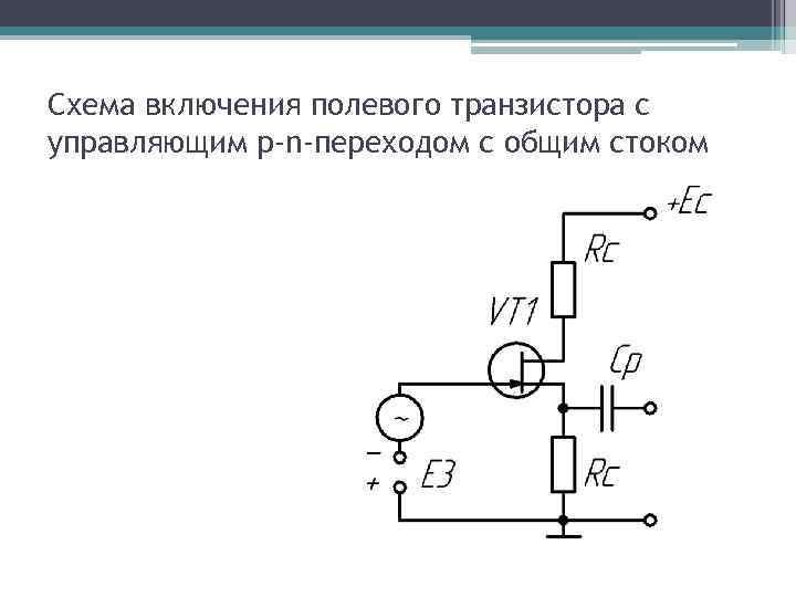 Схема включения полевого транзистора с управляющим p-n-переходом с общим стоком