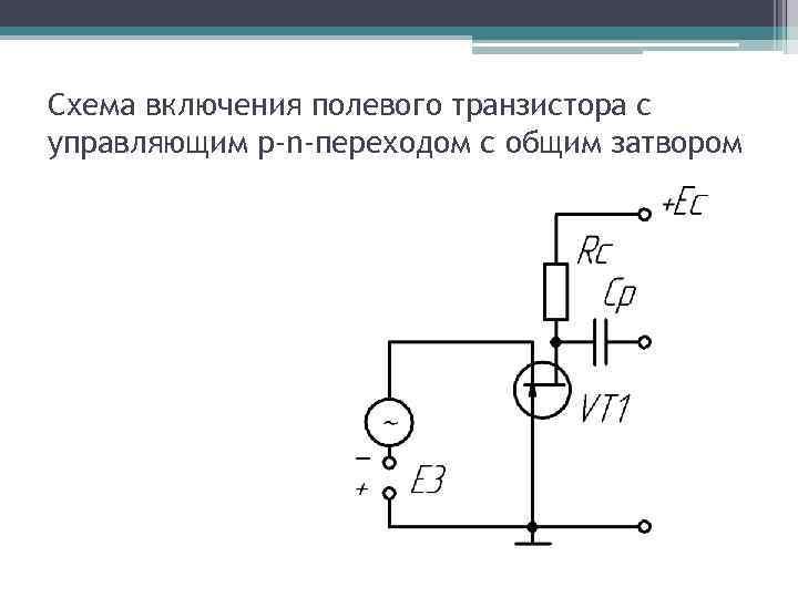 Схема включения полевого транзистора с управляющим p-n-переходом с общим затвором