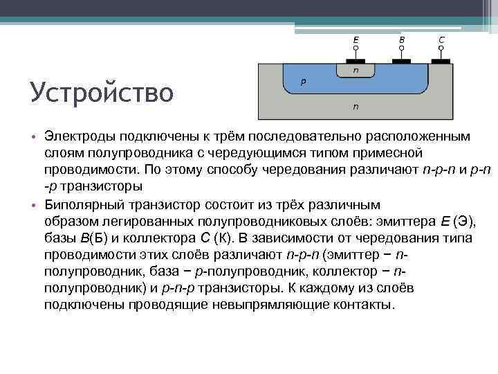 Устройство • Электроды подключены к трём последовательно расположенным слоям полупроводника с чередующимся типом примесной