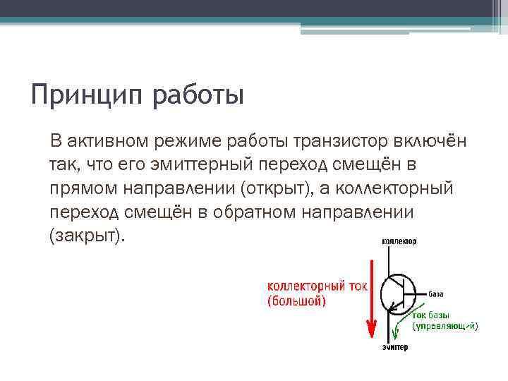 Принцип работы В активном режиме работы транзистор включён так, что его эмиттерный переход смещён