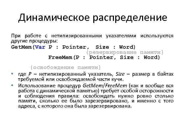 Динамическое распределение При работе с нетипизированными указателями используются другие процедуры: Get. Mem(Var P :
