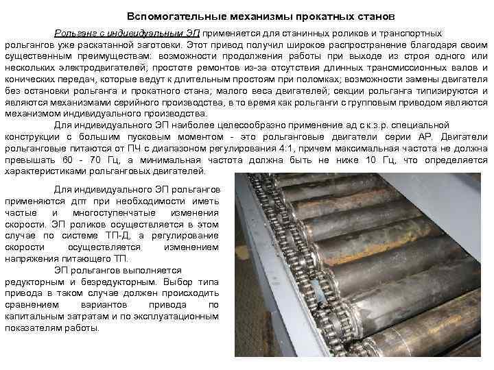 Привод рольганга кинематическая схема конвейер сортировочный комплекс