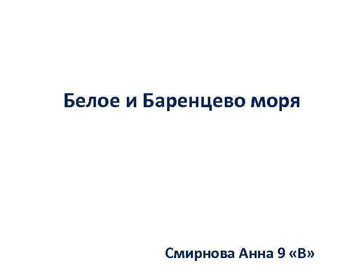 Белое и Баренцево моря Смирнова Анна 9 «В»