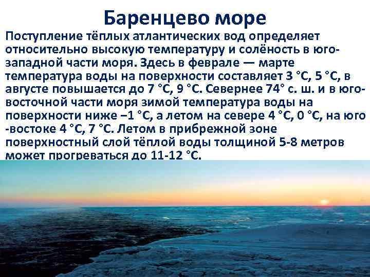 Баренцево море Поступление тёплых атлантических вод определяет относительно высокую температуру и солёность в югозападной