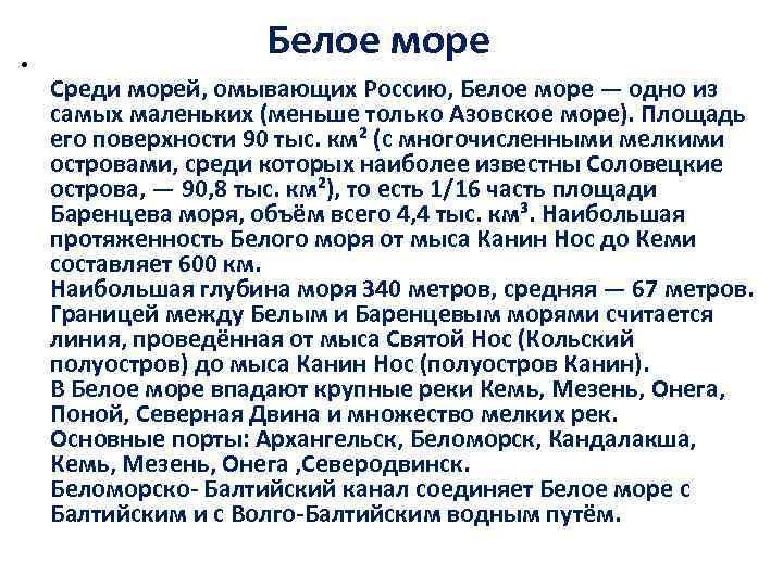 • Белое море Среди морей, омывающих Россию, Белое море — одно из самых