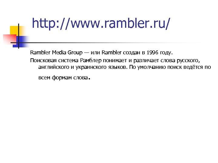http: //www. rambler. ru/ Rambler Media Group — или Rambler создан в 1996 году.