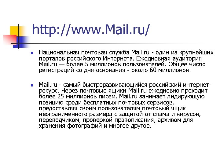 http: //www. Mail. ru/ n n Национальная почтовая служба Mail. ru - один из