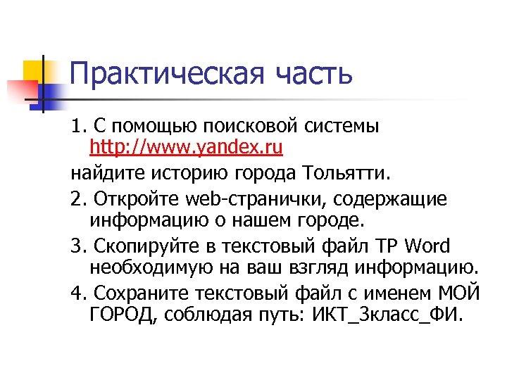 Практическая часть 1. С помощью поисковой системы http: //www. yandex. ru найдите историю города