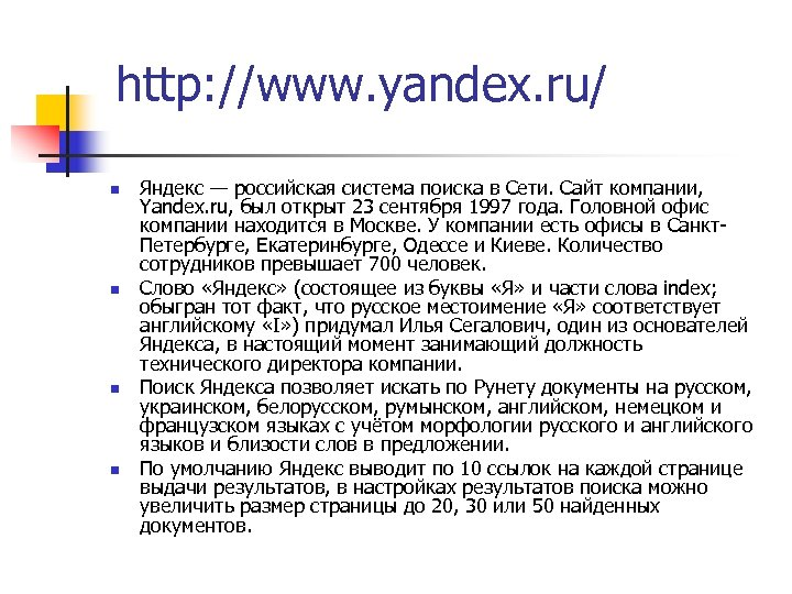 http: //www. yandex. ru/ n n Яндекс — российская система поиска в Сети. Сайт