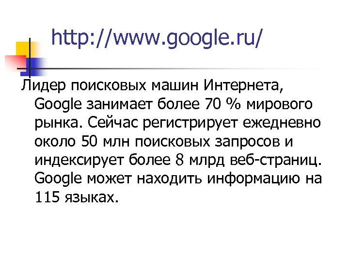 http: //www. google. ru/ Лидер поисковых машин Интернета, Google занимает более 70 % мирового
