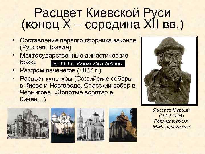 Расцвет Киевской Руси (конец Х – середина XII вв. ) • Составление первого сборника