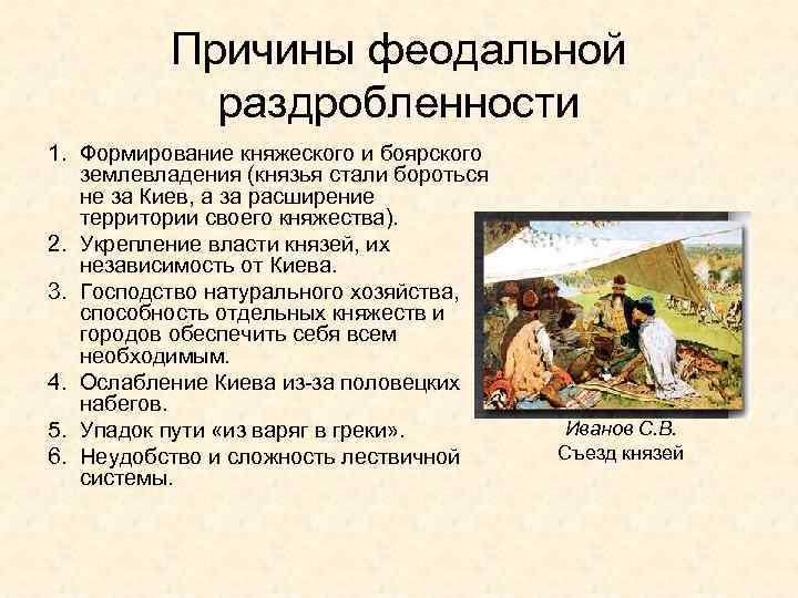 Причины феодальной раздробленности 1. Формирование княжеского и боярского землевладения (князья стали бороться не за