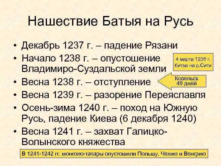 Нашествие Батыя на Русь • Декабрь 1237 г. – падение Рязани 4 марта 1238