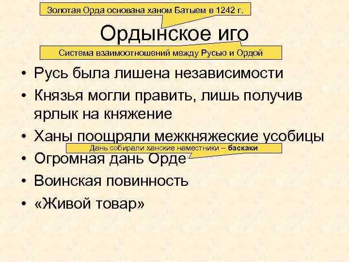 Золотая Орда основана ханом Батыем в 1242 г. Ордынское иго Система взаимоотношений между Русью