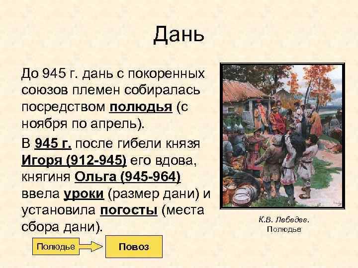 Дань До 945 г. дань с покоренных союзов племен собиралась посредством полюдья (с ноября
