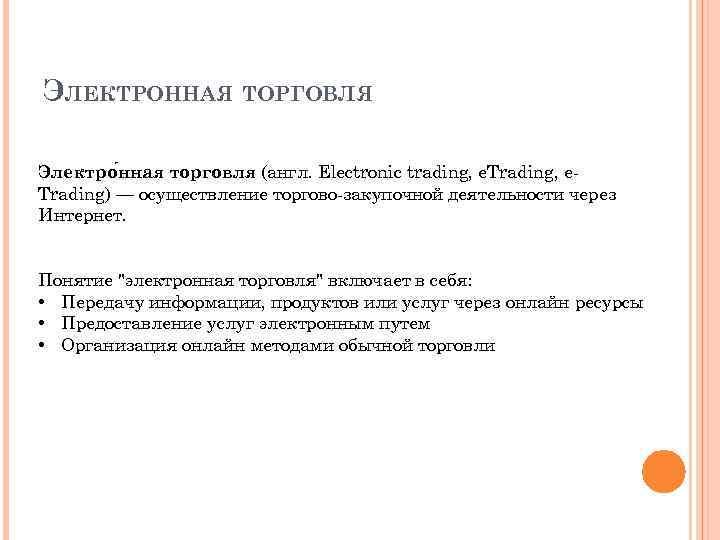 ЭЛЕКТРОННАЯ ТОРГОВЛЯ Электро нная торговля (англ. Electronic trading, e. Trading) — осуществление торгово-закупочной деятельности