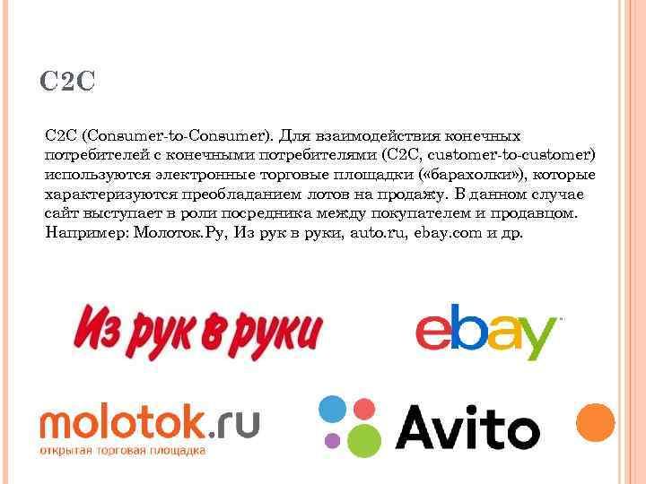 C 2 C (Consumer-to-Consumer). Для взаимодействия конечных потребителей с конечными потребителями (C 2 C,