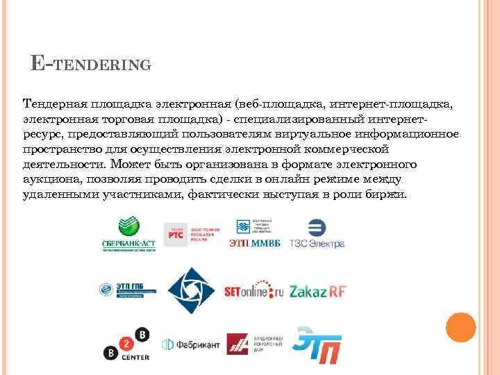 E-TENDERING Тендерная площадка электронная (веб-площадка, интернет-площадка, электронная торговая площадка) - специализированный интернетресурс, предоставляющий пользователям
