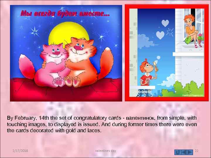 By February, 14 th the set of congratulatory cards - валентинок, from simple, with