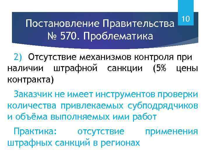Постановление Правительства № 570. Проблематика 10 2) Отсутствие механизмов контроля при наличии штрафной санкции