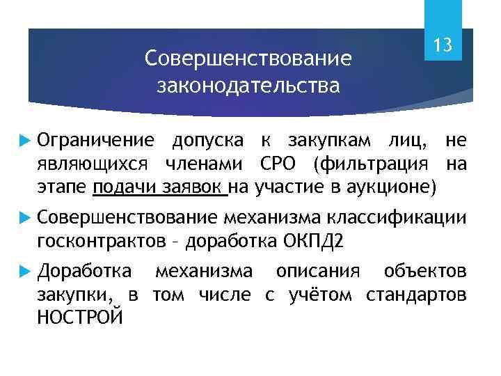 Совершенствование законодательства 13 Ограничение допуска к закупкам лиц, не являющихся членами СРО (фильтрация на