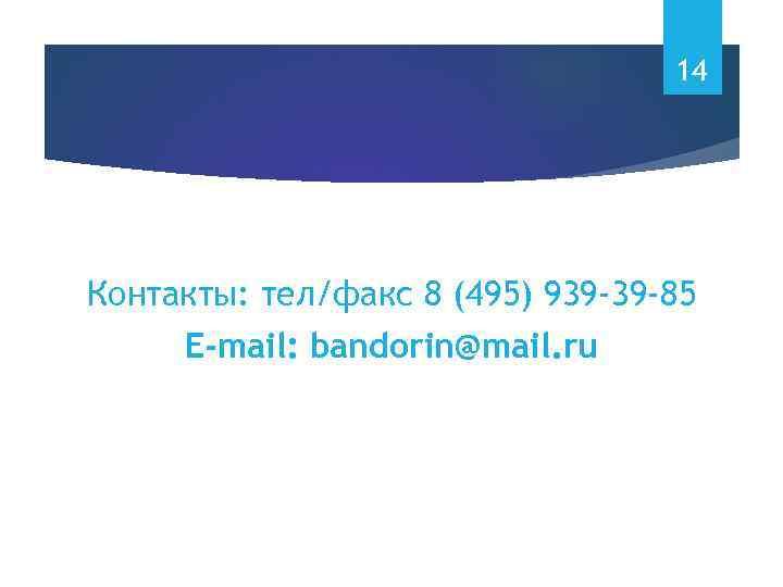 14 Спасибо за внимание Контакты: тел/факс 8 (495) 939 -39 -85 E-mail: bandorin@mail. ru