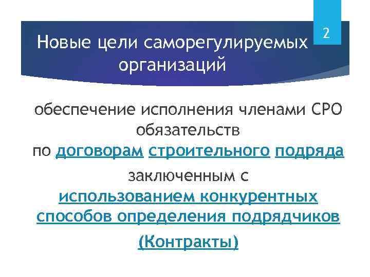 Новые цели саморегулируемых организаций 2 обеспечение исполнения членами СРО обязательств по договорам строительного подряда