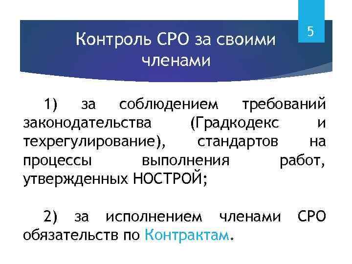 Контроль СРО за своими членами 5 1) за соблюдением требований законодательства (Градкодекс и техрегулирование),