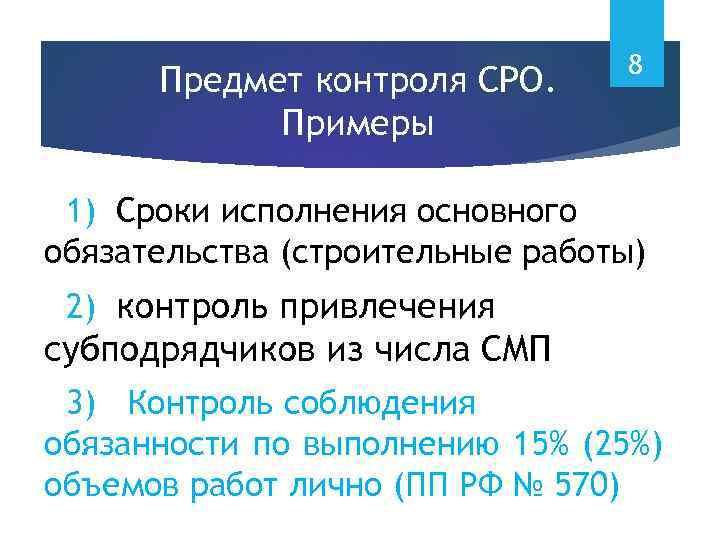 Предмет контроля СРО. Примеры 8 1) Сроки исполнения основного обязательства (строительные работы) 2) контроль