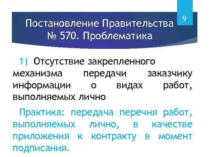 Постановление Правительства № 570. Проблематика 9 1) Отсутствие закрепленного механизма передачи заказчику информации о
