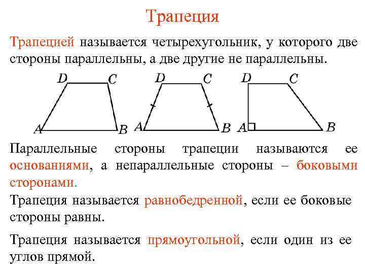 Трапеция Трапецией называется четырехугольник, у которого две стороны параллельны, а две другие не параллельны.
