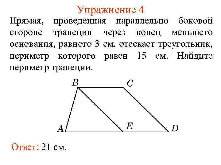 Упражнение 4 Прямая, проведенная параллельно боковой стороне трапеции через конец меньшего основания, равного 3