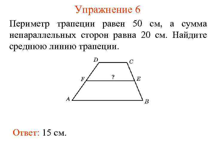 Упражнение 6 Периметр трапеции равен 50 см, а сумма непараллельных сторон равна 20 см.