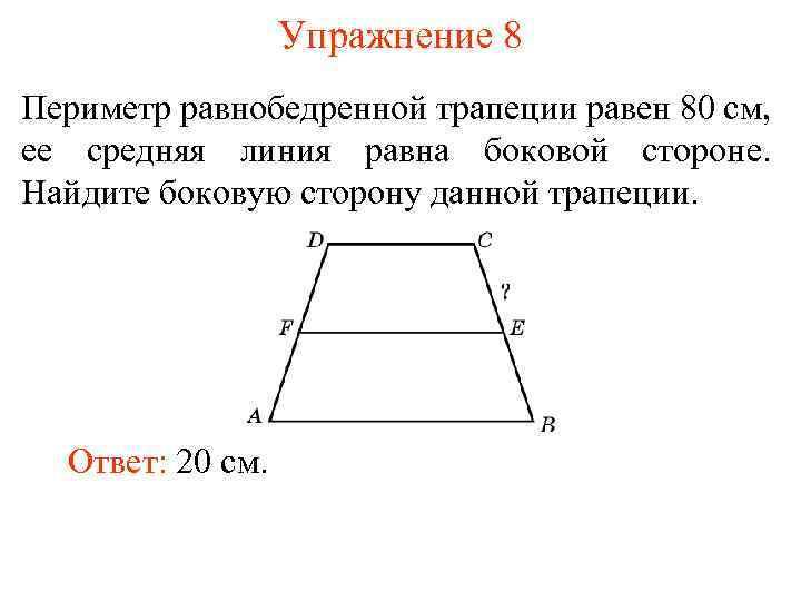 Упражнение 8 Периметр равнобедренной трапеции равен 80 см, ее средняя линия равна боковой стороне.