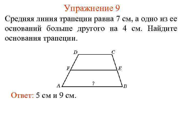 Упражнение 9 Средняя линия трапеции равна 7 см, а одно из ее оснований больше