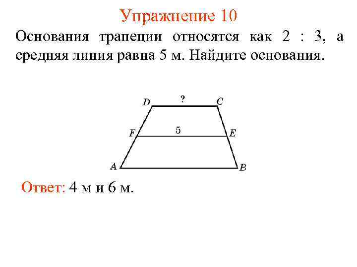 Упражнение 10 Основания трапеции относятся как 2 : 3, а средняя линия равна 5