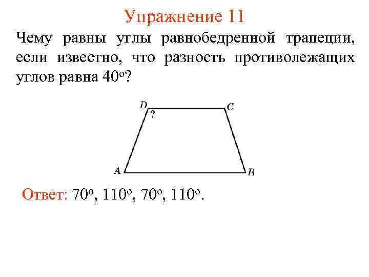Упражнение 11 Чему равны углы равнобедренной трапеции, если известно, что разность противолежащих углов равна
