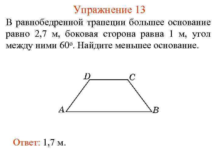 Упражнение 13 В равнобедренной трапеции большее основание равно 2, 7 м, боковая сторона равна