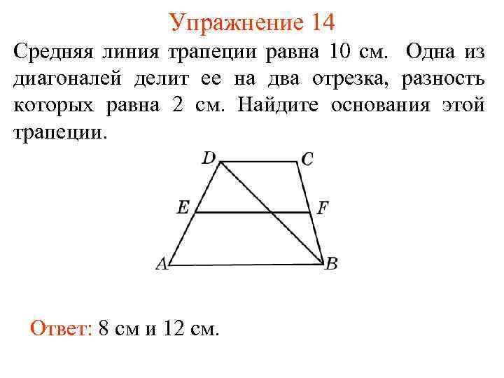 Упражнение 14 Cредняя линия трапеции равна 10 см. Одна из диагоналей делит ее на