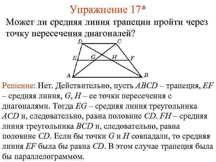 Упражнение 17* Может ли средняя линия трапеции пройти через точку пересечения диагоналей? Решение: Нет.