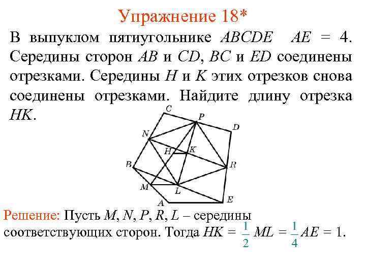 Упражнение 18* В выпуклом пятиугольнике ABCDE AE = 4. Середины сторон AB и CD,