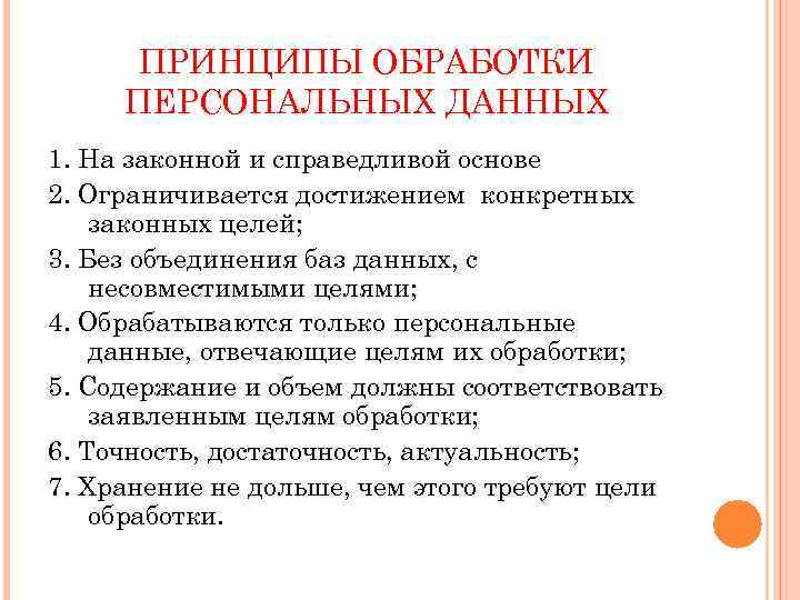 ПРИНЦИПЫ ОБРАБОТКИ ПЕРСОНАЛЬНЫХ ДАННЫХ 1. На законной и справедливой основе 2. Ограничивается достижением конкретных