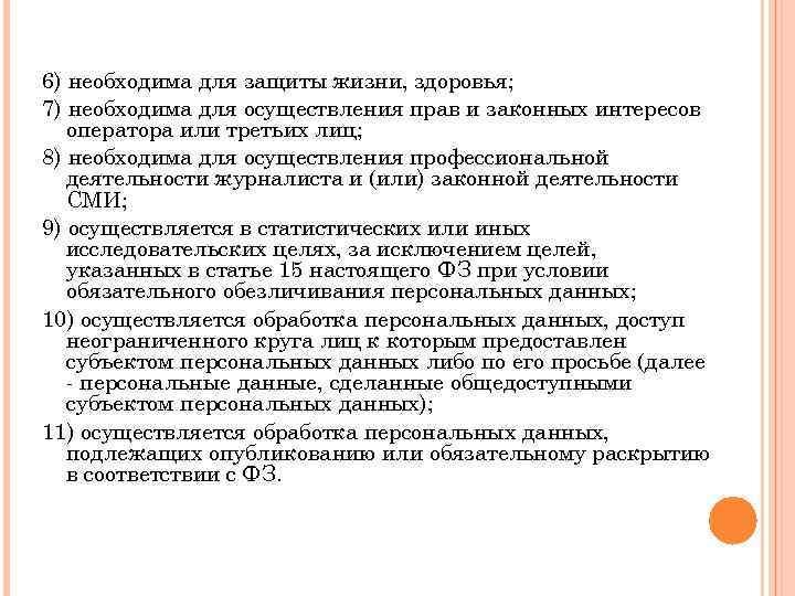 6) необходима для защиты жизни, здоровья; 7) необходима для осуществления прав и законных интересов