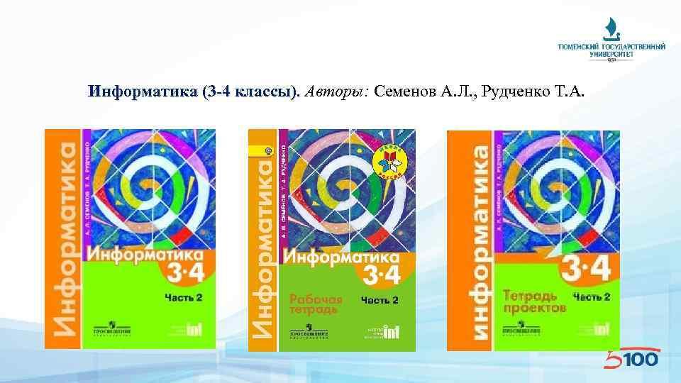 Решебник По Информатике 4 Класс Рудченко
