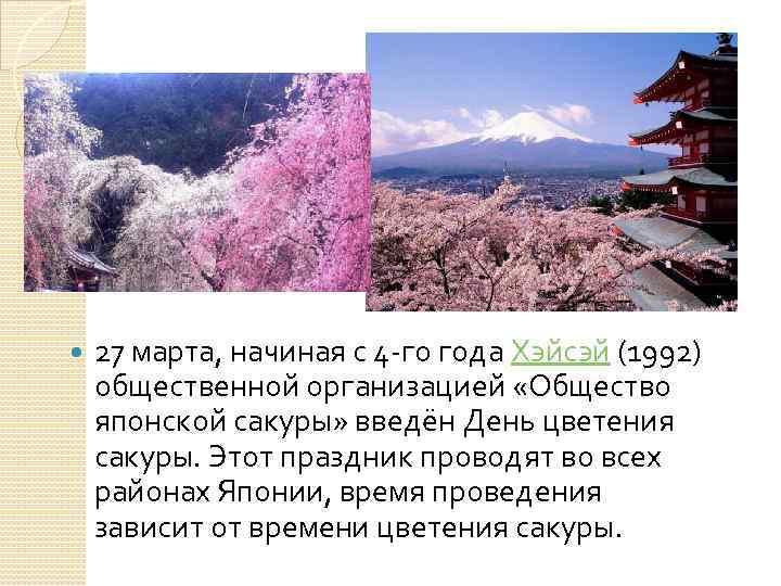 27 марта, начиная с 4 -го года Хэйсэй (1992) общественной организацией «Общество японской