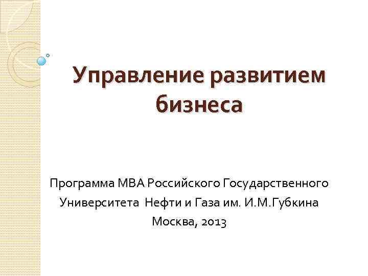 Управление развитием бизнеса Программа МВА Российского Государственного Университета Нефти и Газа им. И. М.