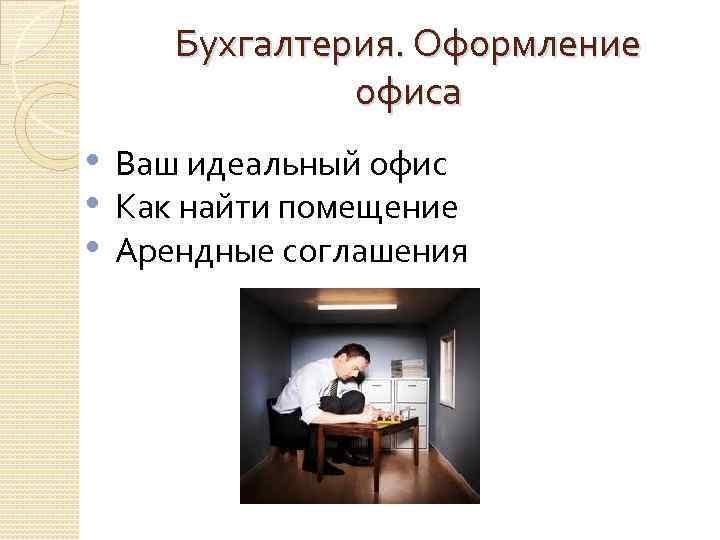 Бухгалтерия. Оформление офиса • Ваш идеальный офис • Как найти помещение • Арендные соглашения