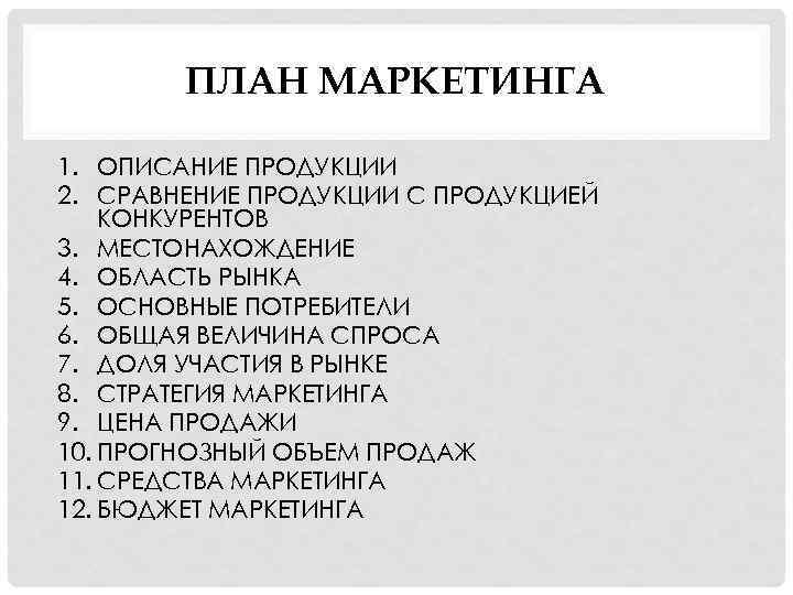ПЛАН МАРКЕТИНГА 1. ОПИСАНИЕ ПРОДУКЦИИ 2. СРАВНЕНИЕ ПРОДУКЦИИ С ПРОДУКЦИЕЙ КОНКУРЕНТОВ 3. МЕСТОНАХОЖДЕНИЕ 4.