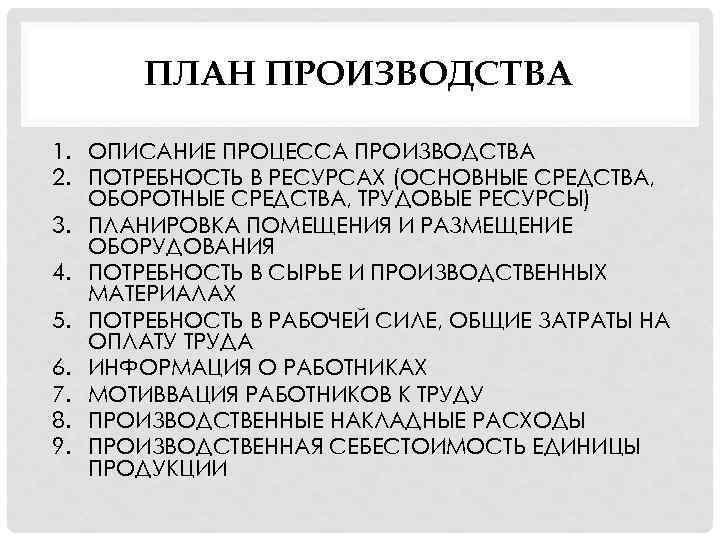ПЛАН ПРОИЗВОДСТВА 1. ОПИСАНИЕ ПРОЦЕССА ПРОИЗВОДСТВА 2. ПОТРЕБНОСТЬ В РЕСУРСАХ (ОСНОВНЫЕ СРЕДСТВА, ОБОРОТНЫЕ СРЕДСТВА,